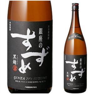 銀座のすずめ 黒麹 麦焼酎 25度 1800ml 八鹿酒造 1.8L shochuya-doragon
