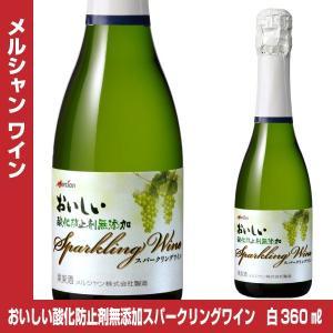 おいしい酸化防止剤 無添加スパークリングワイン 白 360ml【日本】
