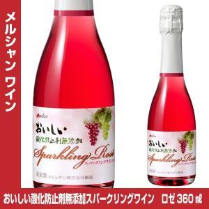 おいしい酸化防止剤 無添加スパークリングワイン ロゼ 360ml【日本】