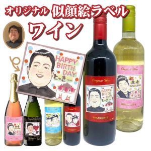 オリジナルワイン 似顔絵ラベル 750ml 1本 化粧箱入り プレゼントに 名入れお酒 お歳暮 クリスマス|shochuya-doragon