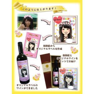 オリジナルワイン 似顔絵ラベル 750ml 1本 化粧箱入り プレゼントに 名入れお酒 お歳暮 クリスマス|shochuya-doragon|02