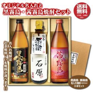 【送料無料】茜霧島と黒霧島とオリジナル名入れ焼酎(長期熟成焼酎)900mlの3本セット 25度 名入れお酒(北海道・沖縄は別途送料が掛かります)|shochuya-doragon