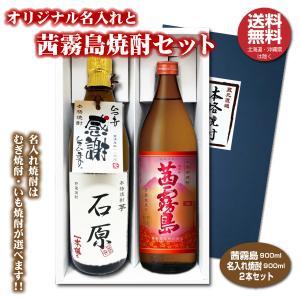 「送料無料」茜霧島とオリジナル名入れ焼酎「長期熟成焼酎」 900ml 25度 「化粧箱入り」「プレゼント」(北海道・沖縄は別途送料が掛かります)|shochuya-doragon