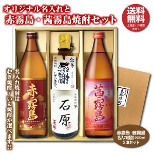 【送料無料】赤霧島と茜霧島とオリジナル名入れ焼酎(長期熟成焼酎)900mlの3本セット 25度 名入れお酒(北海道・沖縄は別途送料が掛かります)|shochuya-doragon