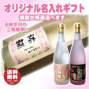 「名入れ焼酎・梅酒・」純金箔入り オリジナルラベル 720ml  「桐箱入り」|shochuya-doragon