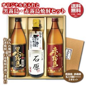 【送料無料】赤霧島と黒霧島とオリジナル名入れ焼酎(長期熟成焼酎)900mlの3本セット 25度 名入れお酒(北海道・沖縄は別途送料が掛かります)|shochuya-doragon