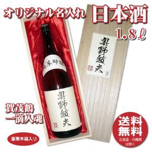 オリジナル 名入れラベル 日本酒 1800ml 1本 桐箱入り プレゼントに 名入れお酒 清酒 1.8L|shochuya-doragon