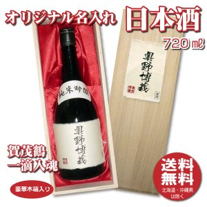 オリジナル 名入れラベル 日本酒 720ml 1本 桐箱入り プレゼントに 名入れお酒 清酒|shochuya-doragon