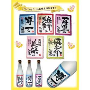 送料無料/ 手書きのオリジナルラベル 焼酎・梅酒 720ml 名入れお酒|shochuya-doragon|07