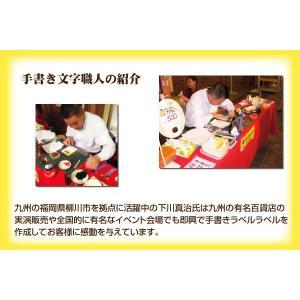 送料無料/ 手書きのオリジナルラベル 焼酎・梅酒 720ml 名入れお酒|shochuya-doragon|08