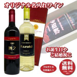 送料無料/オリジナル 名入れワイン 750ml 1本 化粧箱入り プレゼントに|shochuya-doragon