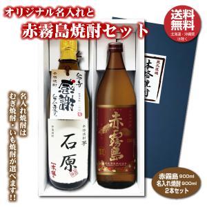 送料無料/ 赤霧島とオリジナル名入れ焼酎  (長期熟成焼酎)  900ml 2本セット 25度 名入れお酒  (化粧箱入り) 父の日|shochuya-doragon