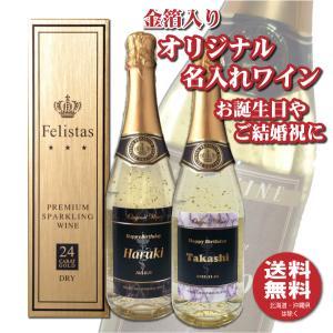 オリジナルワイン 名入れ 金箔入りスパークリングワイン 750ml 1本 化粧箱入り プレゼントに|shochuya-doragon