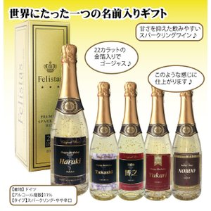 オリジナルワイン 名入れ 金箔入りスパークリングワイン 750ml 1本 化粧箱入り プレゼントに|shochuya-doragon|02