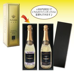 オリジナルワイン 名入れ 金箔入りスパークリングワイン 750ml 1本 化粧箱入り プレゼントに|shochuya-doragon|03