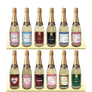 オリジナルワイン 名入れ 金箔入りスパークリングワイン 750ml 1本 化粧箱入り プレゼントに|shochuya-doragon|05