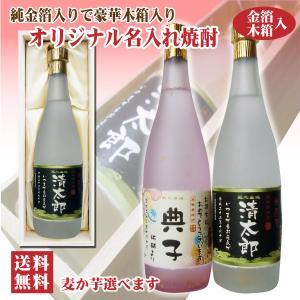 「名入れ焼酎」純金箔入り 名入れオリジナルラベル 720ml 25度 「桐箱入り」「プレゼントに」|shochuya-doragon