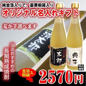 「名入れ焼酎」・長期熟成純金箔入り 名入れオリジナルラベル 720ml 25度「桐箱入り」|shochuya-doragon