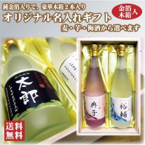 「名入れ焼酎・梅酒」純金箔入り 名入れオリジナルラベル 720ml 2本入り 25度 「桐箱入り」「プレゼント」|shochuya-doragon