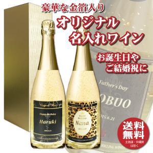 送料無料/オリジナル 名入れ 金箔入り スパークリングワイン 720ml 1本 化粧箱入り プレゼント 名入れお酒 マンズ