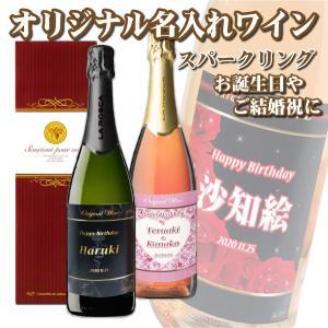 オリジナル 名入れ★スパークリングワイン★ 750ml 1本 化粧箱入り プレゼントに|shochuya-doragon