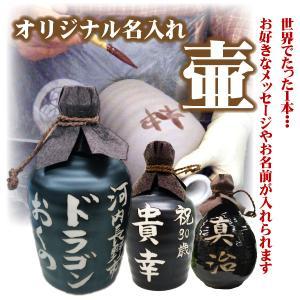 名入れお酒/オリジナル壷 吉四六型黒(つぼ陶器)720ml/焼酎・梅酒選べます shochuya-doragon 02
