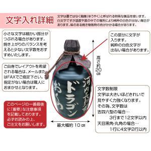 名入れお酒/オリジナル壷 吉四六型黒(つぼ陶器)720ml/焼酎・梅酒選べます shochuya-doragon 04