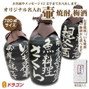 名入れお酒/オリジナル壷 吉四六型黒(つぼ陶器)720ml/焼酎・梅酒選べます shochuya-doragon