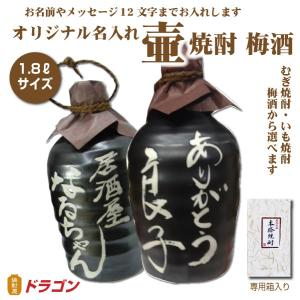 名入れお酒/オリジナル壷 吉四六型黒(つぼ陶器)1800ml/焼酎・梅酒選べます shochuya-doragon