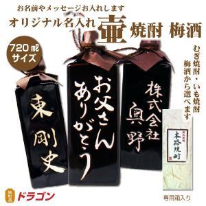名入れお酒/オリジナル壷 天目角壷 黒 (つぼ陶器) 720...