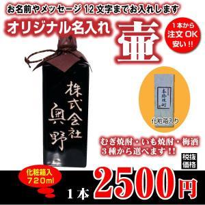 名入れお酒/オリジナル壷 天目角壷 黒 (つぼ陶器) 720ml/焼酎・梅酒選べます shochuya-doragon