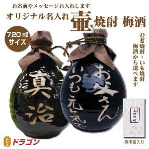 名入れお酒/オリジナル壷 天目丸壷 黒 (つぼ陶器) 720ml/焼酎・梅酒選べます shochuya-doragon