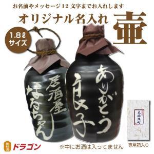 壷だけ販売/オリジナル壷1.8L(酒器) 吉四六型黒(つぼ陶器)名入れお酒 1800ml shochuya-doragon