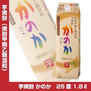 かのか 芋焼酎 25度 1800mlパック 1.8L アサヒ 甲乙混和 いも焼酎|shochuya-doragon