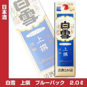 白雪 上撰 ブルーパック 2Lパック 日本酒 清酒 2000ml|shochuya-doragon