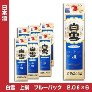 白雪 上撰 ブルーパック 2Lパック×6 1ケース 日本酒 清酒 2000ml|shochuya-doragon