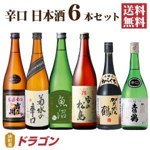 送料無料/ 日本酒 辛口 飲み比べセット 720ml×6本 日本酒セット 清酒 からくち|焼酎屋ドラゴン
