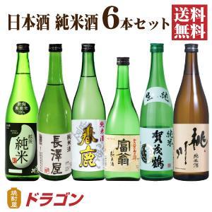 【送料無料】日本酒 純米酒 飲み比べセット 720ml×6本 日本酒セット 清酒|shochuya-doragon
