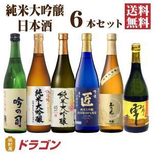 【送料無料】日本酒 純米大吟醸 飲み比べセット 720ml×6本 日本酒セット 清酒|shochuya-doragon