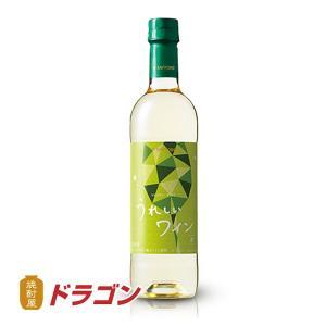 うれしいワイン〈白〉やや甘口 720ml サッポロ 国産ワイン