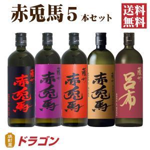 送料無料/ 赤兎馬 せきとば 5種セット 720ml 5本 濱田酒造  芋焼酎 麦焼酎 飲み比べ|shochuya-doragon