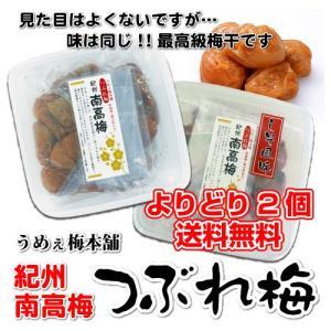 【送料無料】紀州南高梅 つぶれ梅 よりどり2個 520g入り 梅干 うめぇ梅本舗 うめぼし うす塩仕立て|shochuya-doragon