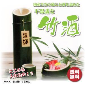 (贈り物に) ふしぎな竹酒 720ml 清酒  日本酒  豊澤本店  (不思議な竹酒)