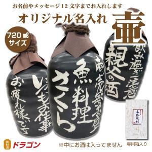 壷だけ販売/オリジナル壷(酒器)720ml 吉四六型黒 (つぼ陶器)/名入れお酒|shochuya-doragon