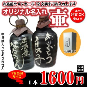 壷だけ販売/オリジナル壷(酒器)720ml 吉四六型黒 (つぼ陶器)/名入れお酒 shochuya-doragon