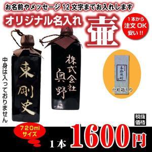 壷だけ販売/オリジナル壷(酒器) 天目角壷 黒 (つぼ陶器) 720ml/名入れお酒 shochuya-doragon