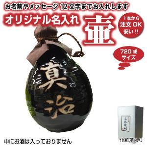 壷だけ販売/オリジナル壷(酒器) 天目丸壷 黒 (つぼ陶器) 720ml/名入れお酒 shochuya-doragon