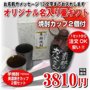 名入れお酒/オリジナル壷と焼酎カップセット 吉四六型黒 (つぼ陶器) 焼酎・梅酒選べます 720ml shochuya-doragon