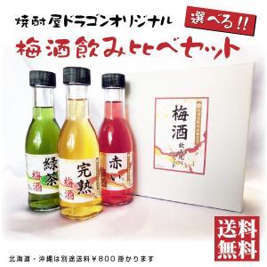 ★選べる★梅酒  飲み比べセット 180mlボトル×3本セット 12度 【化粧箱入り】|shochuya-doragon