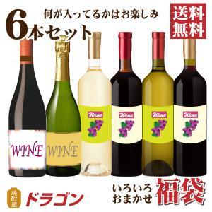 【送料無料】訳ありおまかせ いろいろ ワイン福袋 赤ワイン ...